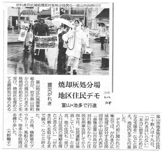 6月20日北陸中日新聞