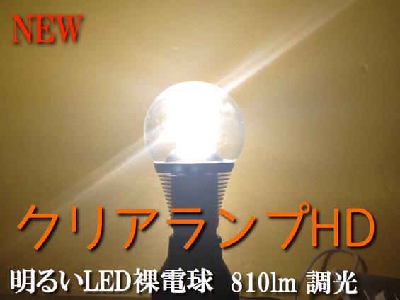 LED裸電球 100W相当 調光