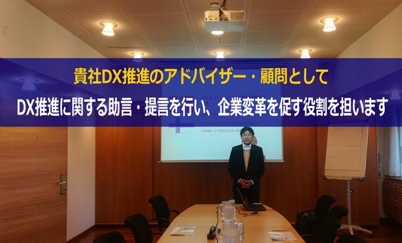 DX推進の企業コンサルティング及びアドバイザー・顧問・社外取締役として、桂木夏彦が企業価値向上に関する助言・提言を行い、経営変革を促す役割を担います