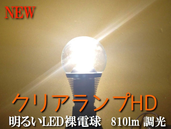 LED裸電球 クリアランプHD