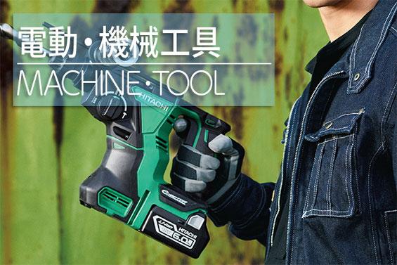 電動・機械 工具