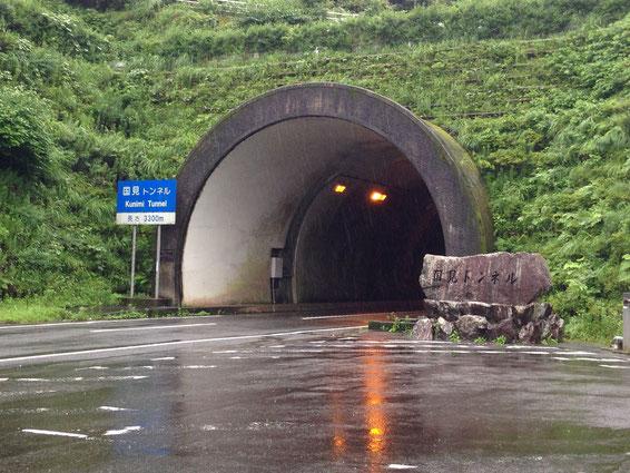 高山と内之浦をつなぐ「国見トンネル」