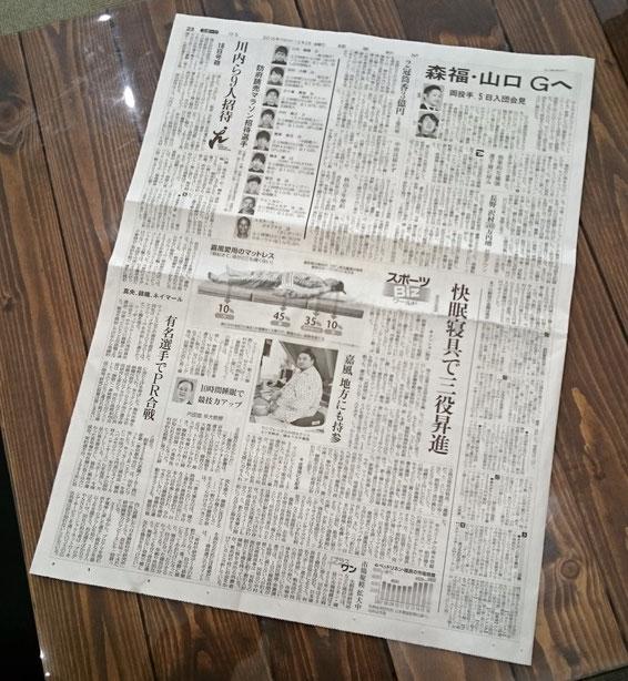 マニフレックス「メッシュウイング」をご愛用の嘉風関!快眠寝具で三役昇進! 読売新聞 朝刊 2016年12月2日