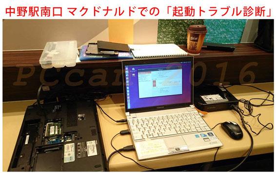中野区 中野駅南口 マクドナルドでの「ノートパソコン起動トラブル診断」、PCcanサービスのイメージ図です。