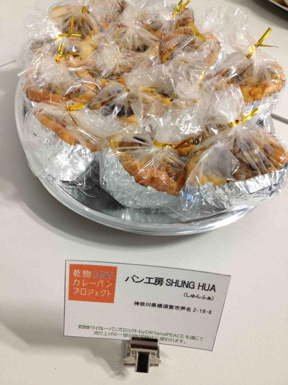 パン工房SHUNG HUA 横須賀市芦名