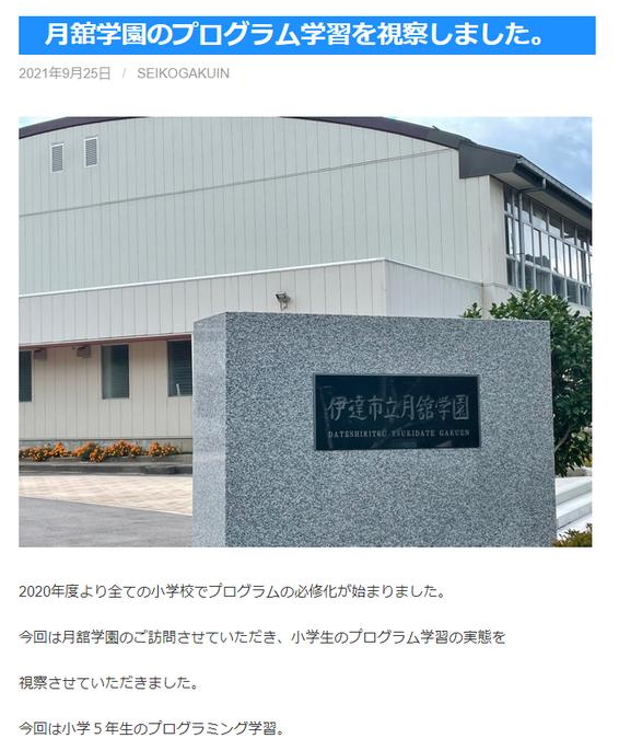 聖光学院高校,福島県伊達市,ブログ更新,土曜特別課外授業実施