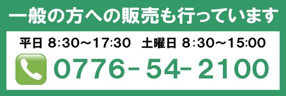 電話番号0776-54-2100