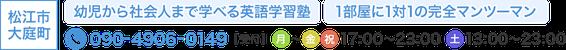 松江市大庭町の英語学習塾 電話番号090-4906-0149
