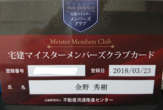宅建マイスターメンバーズクラブカード