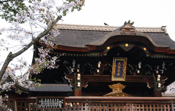 """Ōtani Honbyō - la plaque calligraphiée est attribuée au 20ème """"père supérieur"""" Konyo Shonin"""