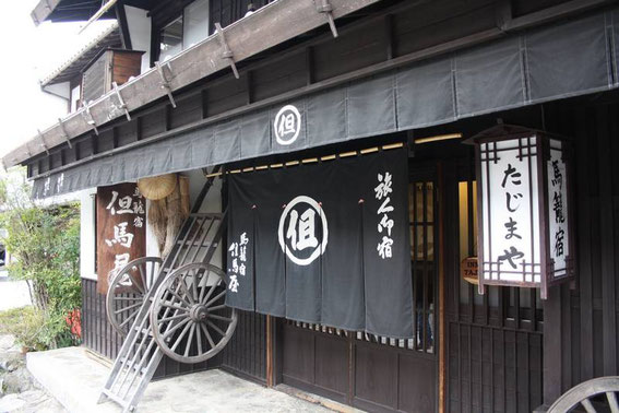 Tajimaya minshuku