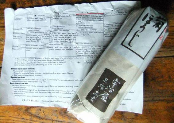 Mon achat de Houjicha et le mode d'emploi... Le thé est compacté en rouleau pour prendre moins de place dans les valises des acheteurs étrangers