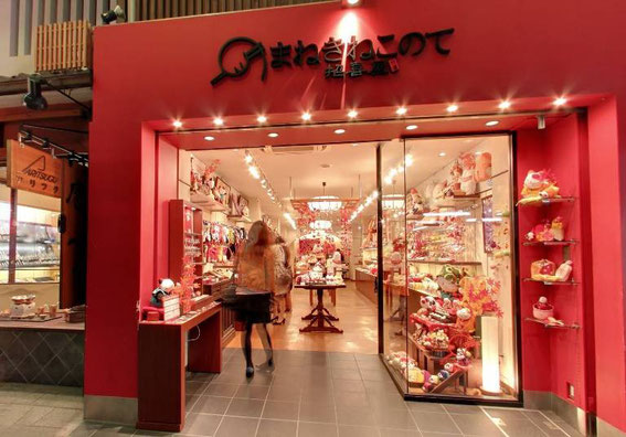 Boutique de souvenirs artisanaux (Chirimen craft, parfum, bois sculptée...)