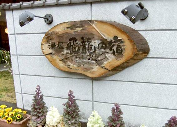 L'enseigne de l'auberge Hiryu No Yado