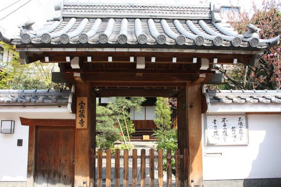 temple dans les ruelles non loin de Kawaramachi-Dōri