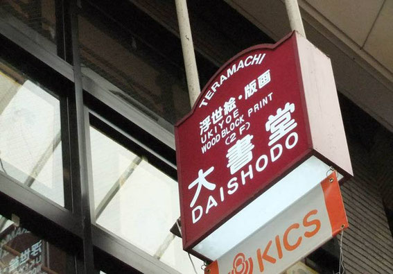 Boutique Daishodo