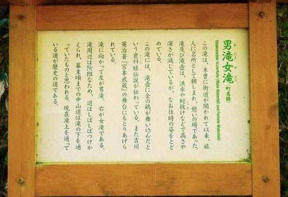 男滝  et  女滝 (O-taki et Me-taki)