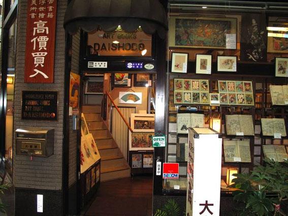 2009 - Daishodo