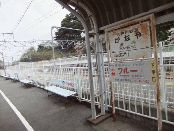Quai de la gare de Kanaya et panneaux un peu rouillés...