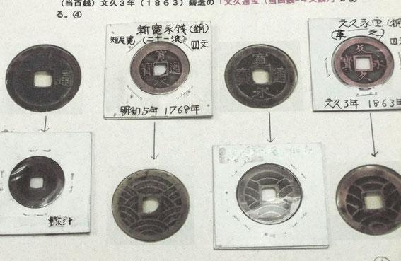 Sapèques (monnaies anciennes de 1768 et 1863)
