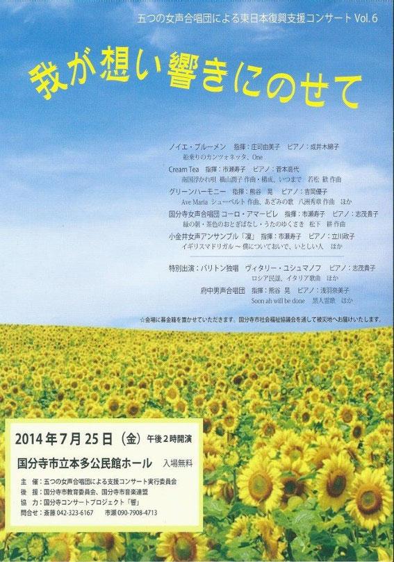 2014/7/5 国分寺での演奏会