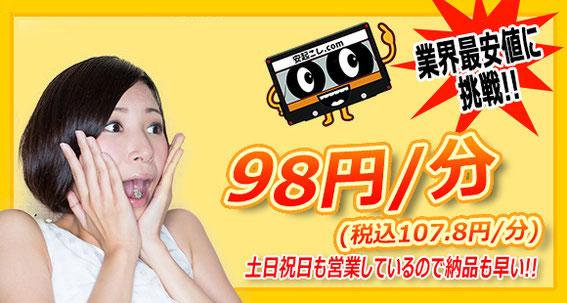 1分あたり98円の文字起こし業界最安価格にてご提供しております。