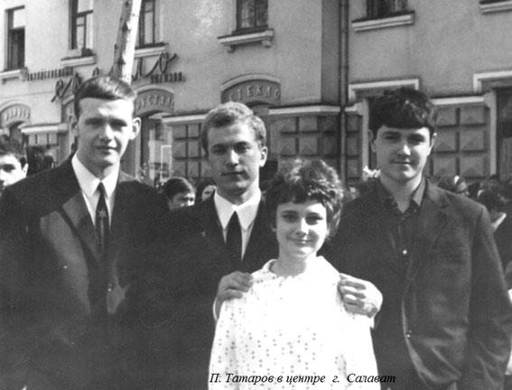 Татаров Павел Александрович в Салавате.  1969 год.