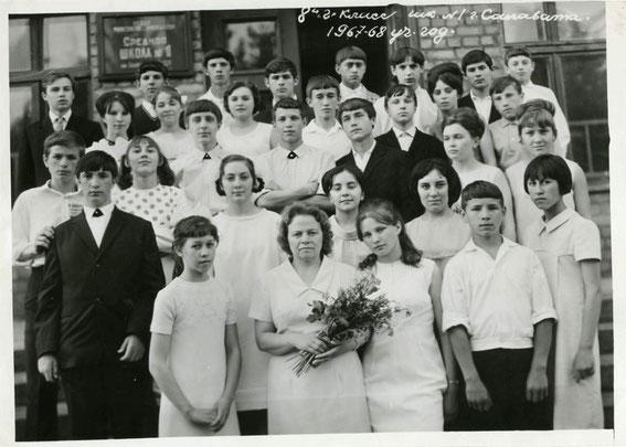 выпуск 1968 года школа №1