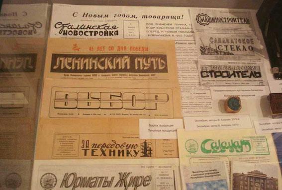 В Салаватском краеведческом музее
