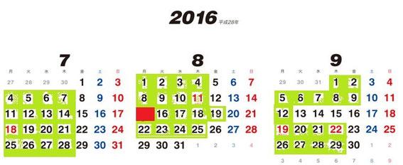 月16日間です。8/15、9/13~9/16は休日です。
