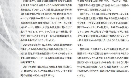 東京日本語ボランティアネットワークのニュースレター(2014年6月25日)に紹介されました。