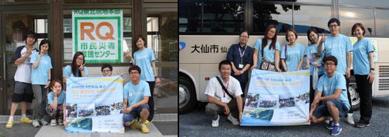 5回目のボランティア団が大山市提供のバスで宮城県のRQ市民災害救援センターに到着(2012年7月30日)