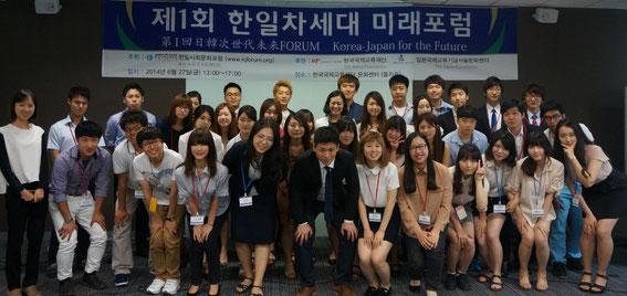 第1回韓日未来フォーラムを終えて