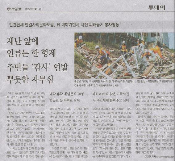 東亜日報(2011年5月25日)
