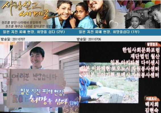 韓日フォーラムひろばの被災地ボランティア活動がドキュメンタリーに製作されてKBS‐TVが全国放送をしました。