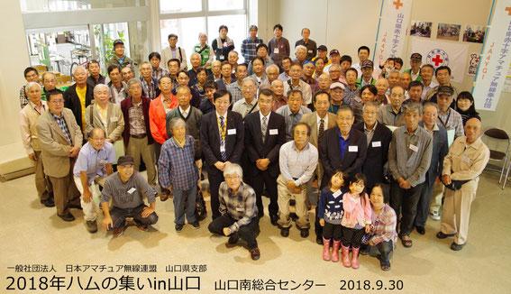 2018ハムの集いin山口県記念撮影