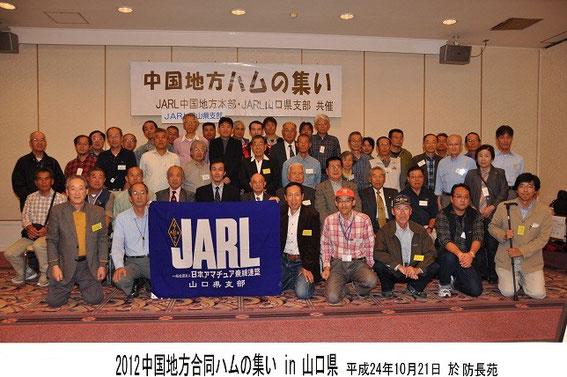 2012年中国地方合同ハムの集いin山口県