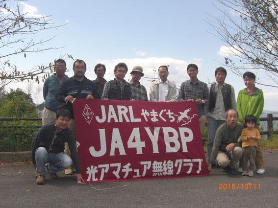 10月11日(日曜) JARL創立90周年特別記念局 (8J490Y/4) 光アマチュア無線クラブ JCC3307/JIA33-112  下松市笠戸島で運用開始しました。