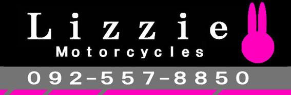福岡市のバイク屋リジーモーターサイクルの電話番号