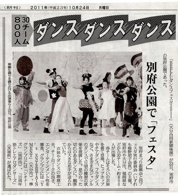 大分合同新聞11/24朝刊記事