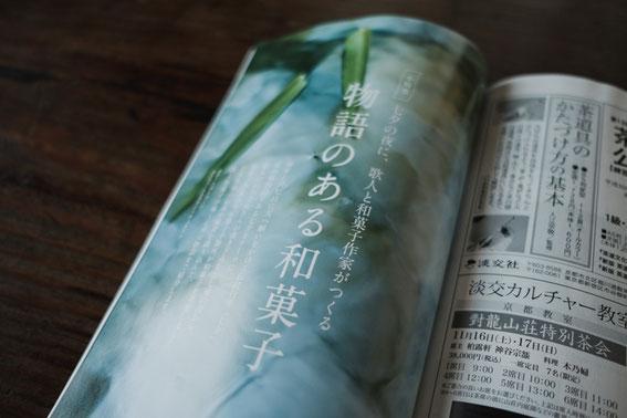「物語のある和菓子」『なごみ』2019年7月号