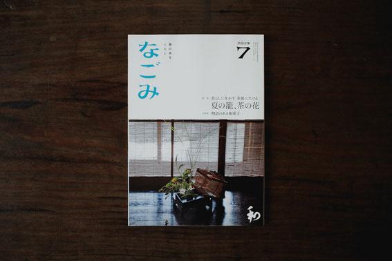 『なごみ』2019年7月号、特集「夏の籠、茶の花」