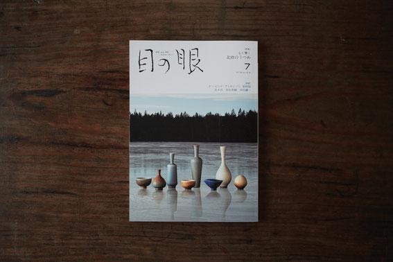 雑誌『目の眼』2019年7月号、特集「心に響く 北欧のうつわ」