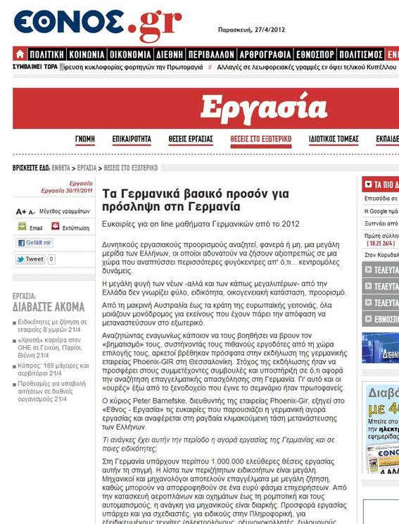 Press - Media - GREECE online