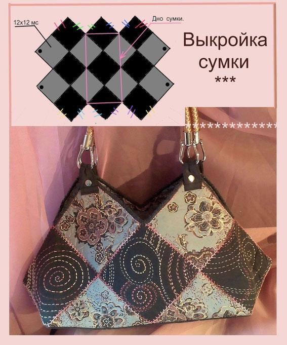 сумка ручной работы, пэчворк, сумка из лоскутов, сумка своими, Лоскутное шитьё, лоскутная техника, лоскутная мозаика, текстильная мозаика, руками, diy