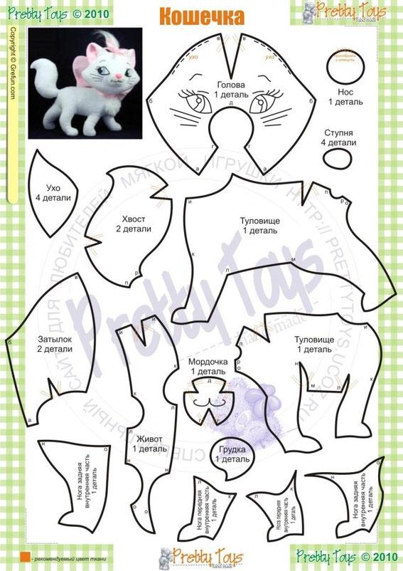 Выкройка кошки