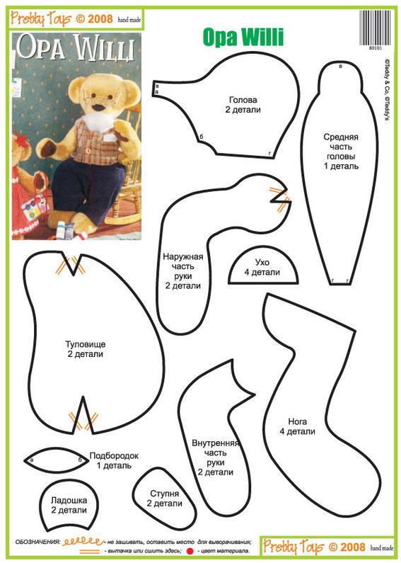 Выкройки мишек игрушка своими руками