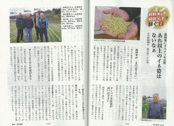 現代農業2016年5月号 P152,153
