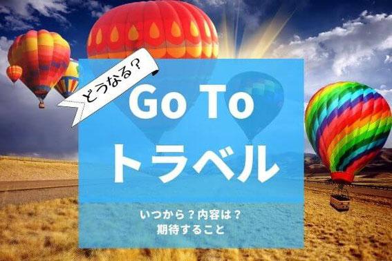 Go Toトラベル2.0 バージョンアップで再開間近?