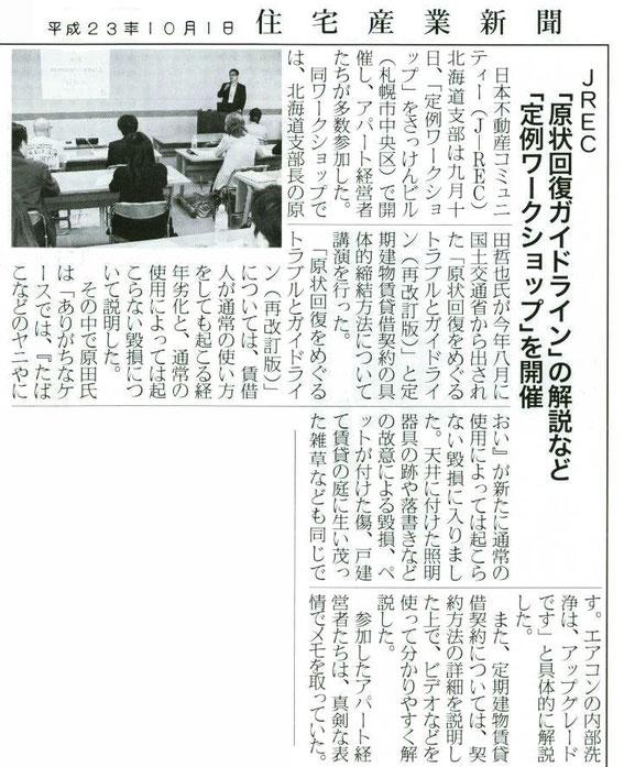 住宅産業新聞2011-10-1